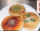 早餐饼子加盟 学葱花饼酱香饼金丝饼鸡蛋饼做法培训