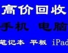 杭州上门回收二手电脑苹果电脑高价上门回收抵押