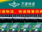 甘肃万通快递公司在全省市(州)、县(区)诚招合作伙