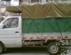 重庆 何先生 小型搬家 货运 超低价
