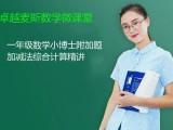 深圳小学生暑期辅导班报名电话一对一家教