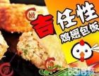 鸡翅包饭加盟/中式快餐加盟榜/特色小吃加盟