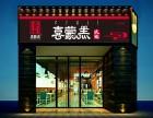 淄博蒙式喜蒙羔沙葱防伪羊肉火锅加盟是宝妈创业的好项目