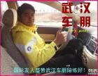**由电视台专题报道的汽车陪练 武汉车朋陪练