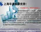 【苏州华通铂银招商部】加盟官网/加盟费用/项目详情