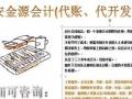 淮安金源会计提供公司注册、纳税申报、会计代账等服务