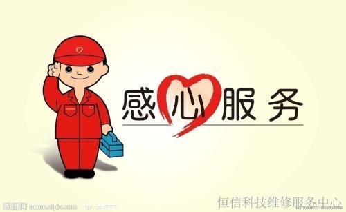 浙江联保-%%巜萧山区麦克维尔中央空调-(各中心)%售后服务