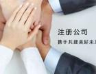 潍坊工商注册公司