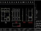 惠州家具定制设计 CAD的学习内容