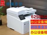 北京全网打 复 印机上门维修 硒鼓墨盒上门加粉