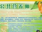 公共营养师学了有什么用从事什么工作-扬州上元资格