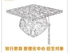 【知行教育】专注数理化培训!收费合理,免费试听!