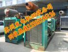 绍兴回收柴油发电机