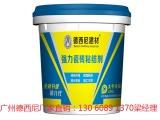 郴州单组份水性瓷砖粘结剂厂家直销价格实惠