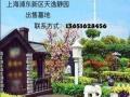 墓地销售、浦东新区天逸静园、真实永久、近期价格优惠