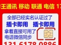 【卡王通讯手机卡】
