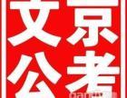 文京教育2015曲周教师招聘笔试培训课程马上开始啦