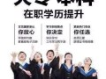 深圳大专学历报读需什么条件?秋季招生大学有哪些
