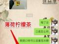 【怀府薏康堂】薄荷柠檬茶加盟费是多少?