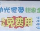 咸宁移动宽带 今日报装 今年免费用 办理热线8010000