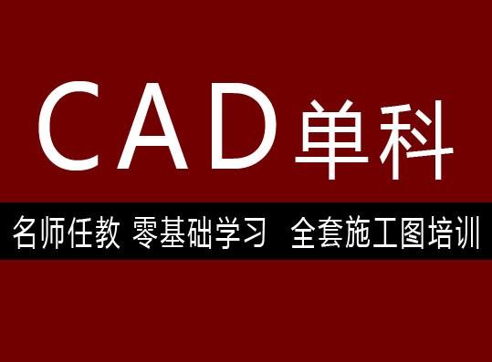 北京CAD培训班-芍药居望京太阳宫 专业CAD施工图培训班