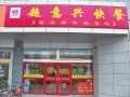 杭州 超意兴 总部直招 全国招商
