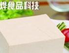 供应较新千叶豆腐配方及技术培训