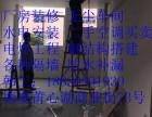 东莞鑫沣装饰专业天花吊顶水电安装隔墙隔断泥水工程电焊工程等