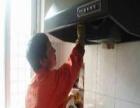 专业家庭油烟机清洗,油烟机清洗