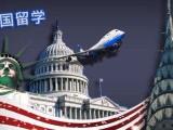 上海美國本科留學代理機構-留學服務機構