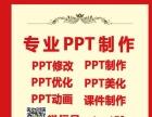 PPT设计与制作、培训、策划,昆明幻灯片设计与制作