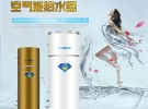 欢迎访问 美博空气能热水器 全国各市售后服务维修?!
