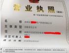 转让深圳注册互联网金融服务有限公司