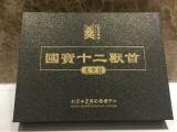 国宝十二兽首大全套 北京工美集团权威出品