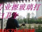 宁波专业家政打扫卫生 擦玻璃 维修家庭洁具灯具电路