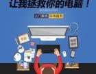 北京連鎖電腦維修,上門維修,快速上門