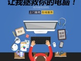 北京连锁电脑维修,上门维修,快速上门