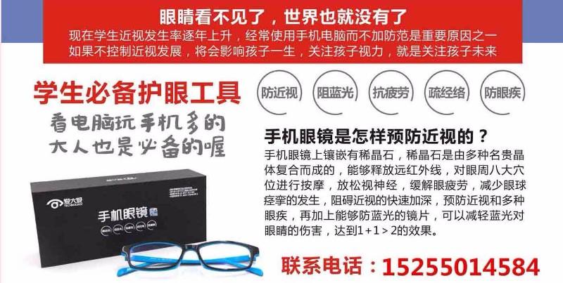 爱大爱手机眼镜优势和卖点,真的能防近视吗