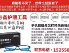 爱大爱阻蓝光手机眼镜蚌埠市哪里有卖的?
