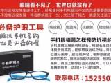 爱大爱防蓝光手机眼镜萍乡市有代理商吗?