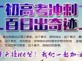 南阳中考冲刺班,中招提升班(学神教育)