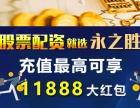 股票配資選永之勝 新老客戶充值較高可享有11888元紅包