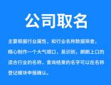 宁波镇海区公司名字提交材料清单信任筑桥梁,合作赢梦想