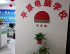 郑州电脑学校培训什么内容