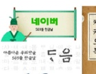 张家港哪里有韩语培训学校/韩语初中级需要多少钱