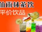 仙雨林茶饮加盟