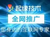 洪山网络推广 光谷SEO网站优化 武昌网站建设