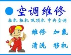 九江县空调加氟空调拆装空调维修服务网点