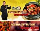 洪七堡黄焖鸡三大优势赚不停