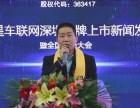 深圳五星车联-车友白条招商加盟